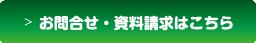 長野市で電気工事のエキスパート工事店大光電気へお問合せ